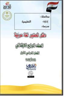 دفتر تحضير دروس اللغة العربية المرحلة الإبتدائة الصف الرابع مكتمل الأوراق