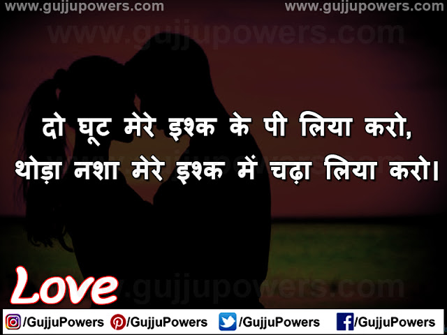 romantic love shayari whatsapp status