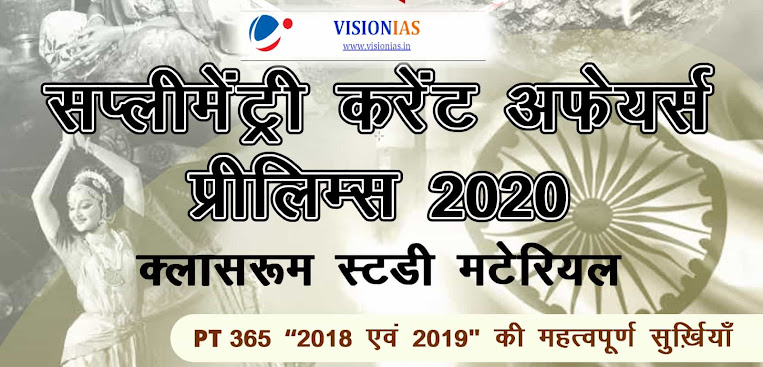 Vision IAS PT 365 Updated Study Material Hindi march may 2020