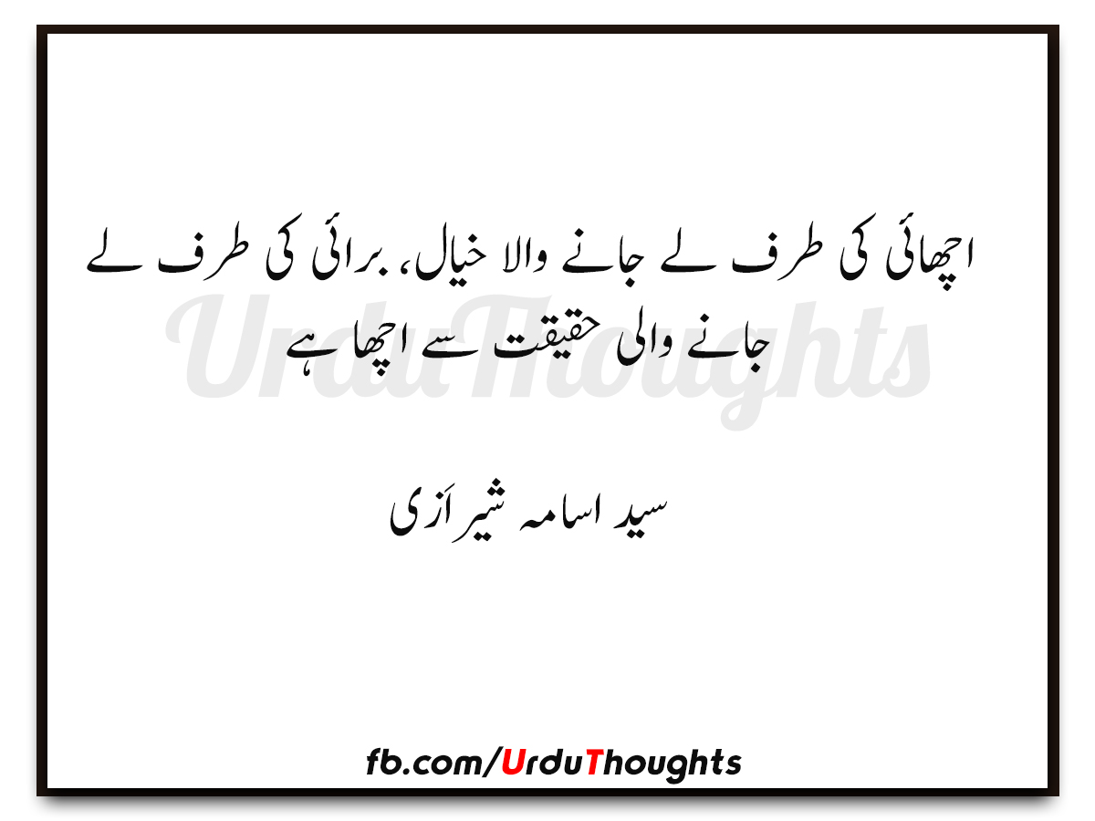 Beautiful Quotes On Life Beautiful Urdu Quotes About People Life Things  Urdu Thoughts