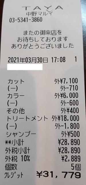 TAYA 中野マルイ店 2021/3/30 利用のレシート