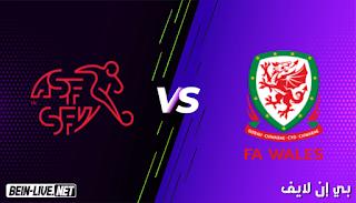 مشاهدة مباراة ويلز وسويسرا بث مباشر اليوم بتاريخ 12-06-2021 في كأس امم اوروبا