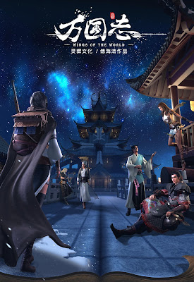 Wings of the World (万国志) Anime