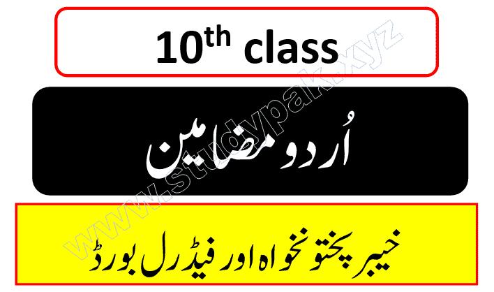 class 10 urdu essays notes pdf download fbise and kpk