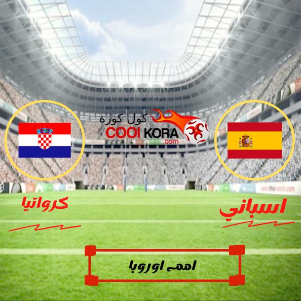 تعرف على موعد مباراة إسبانيا أمام كرواتيا والقنوات الناقلة لها