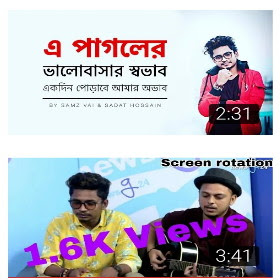 Ekdin Purabe Amar Ovab Lyrics (Ei Pagol Er Valobasar Sovab) Samz Vai | Sadat