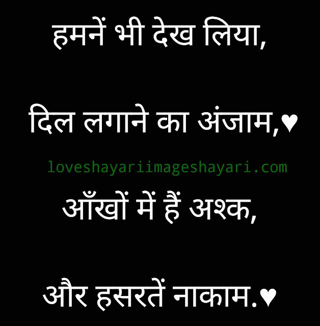 Shayari Word In English And Hindi.
