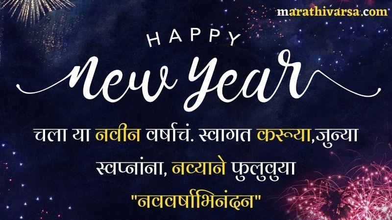New year wishes in Marathi | happy new year 2021 in Marathi | Happy new year Marathi status
