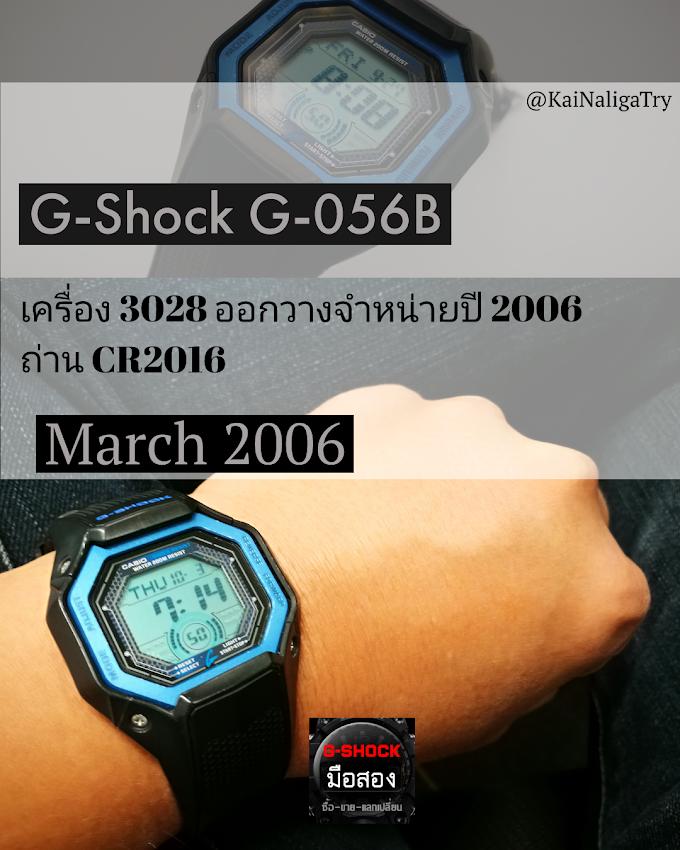 G-Shock รุ่น G-056B-2 เครื่อง 3028