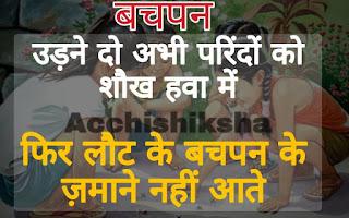 Bachpan ki Yaadein in Hindi - बचपन की यादें
