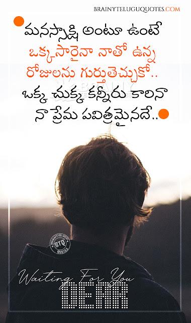 love messages in telugu, true failure love quotes in telugu, love messages in telugu