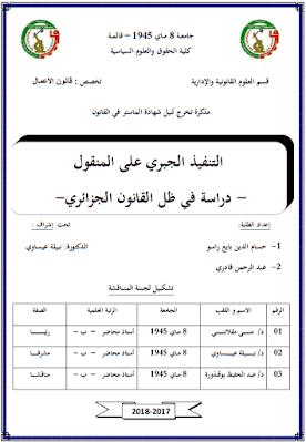 مذكرة ماستر: التنفيذ الجبري على المنقول –دراسة في ظل القانون الجزائري- PDF