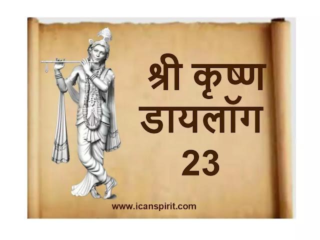 श्री कृष्णा डायलॉग   Shree Krishna Dialogue 23
