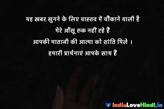 death sms in hindi