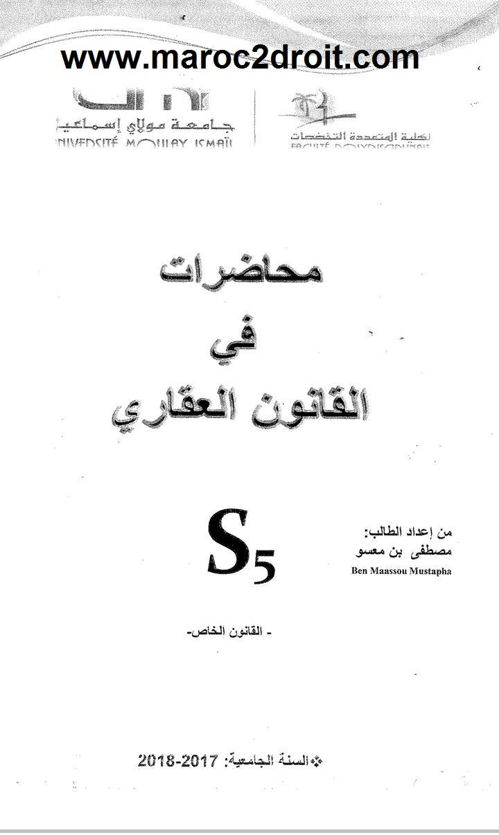 Photo of محاضرات في قانون التحفيظ العقاري من إعداد الطالب الباحث مصطفى بن معسو