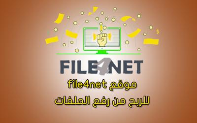شرح موقع file4net للربح من رفع الملفات  Earn From Upload Files