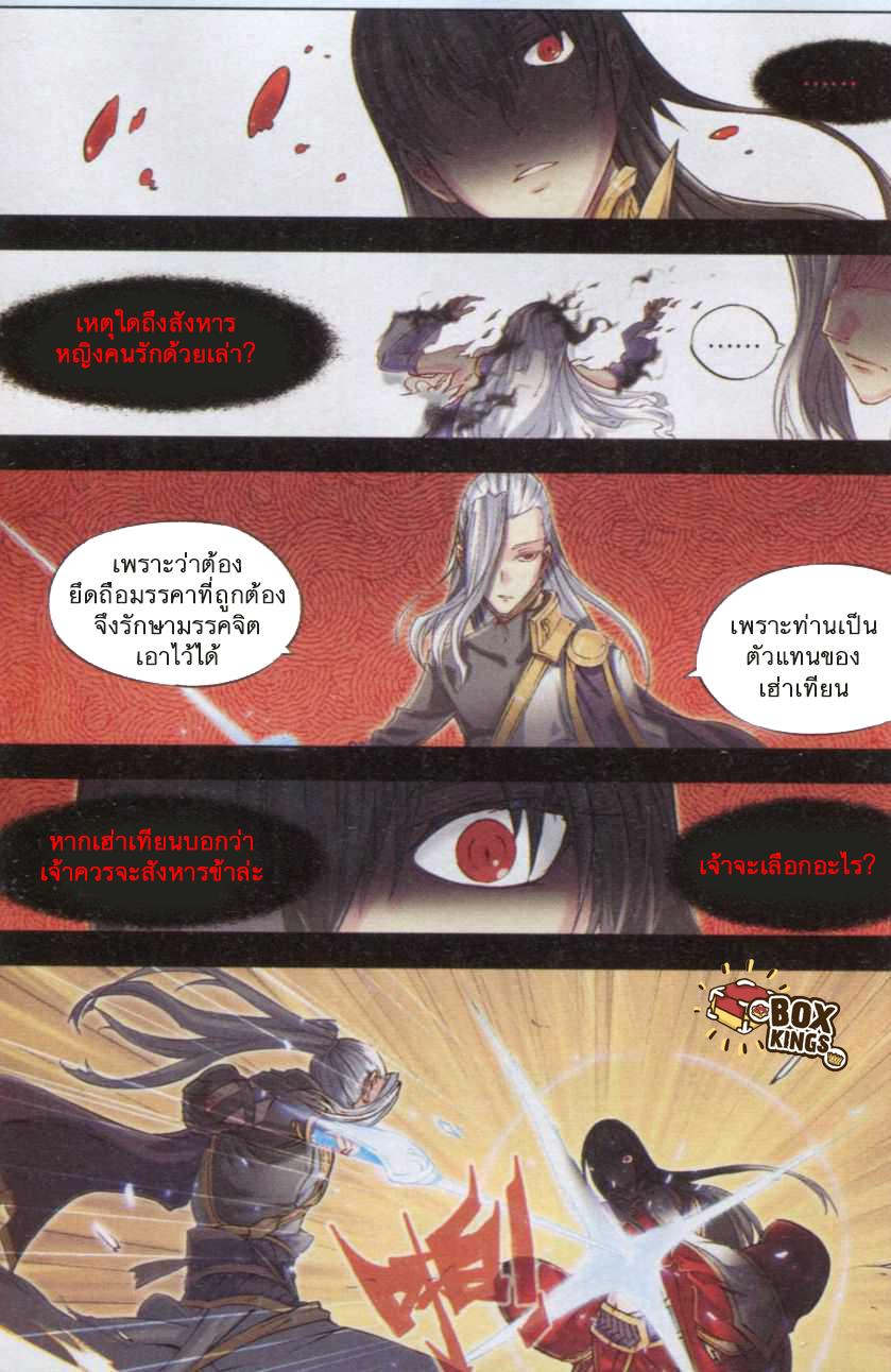 อ่านการ์ตูน Jiang Ye 49 ภาพที่ 18