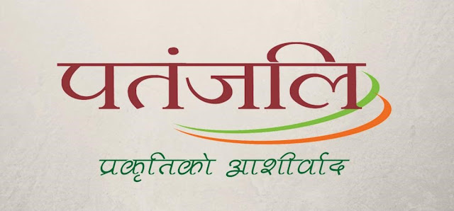 Patanjali Will Now Make 'Swadeshi' Underwear, Sportswear; Seeks Rs 5000 Cr Loan For Expansion