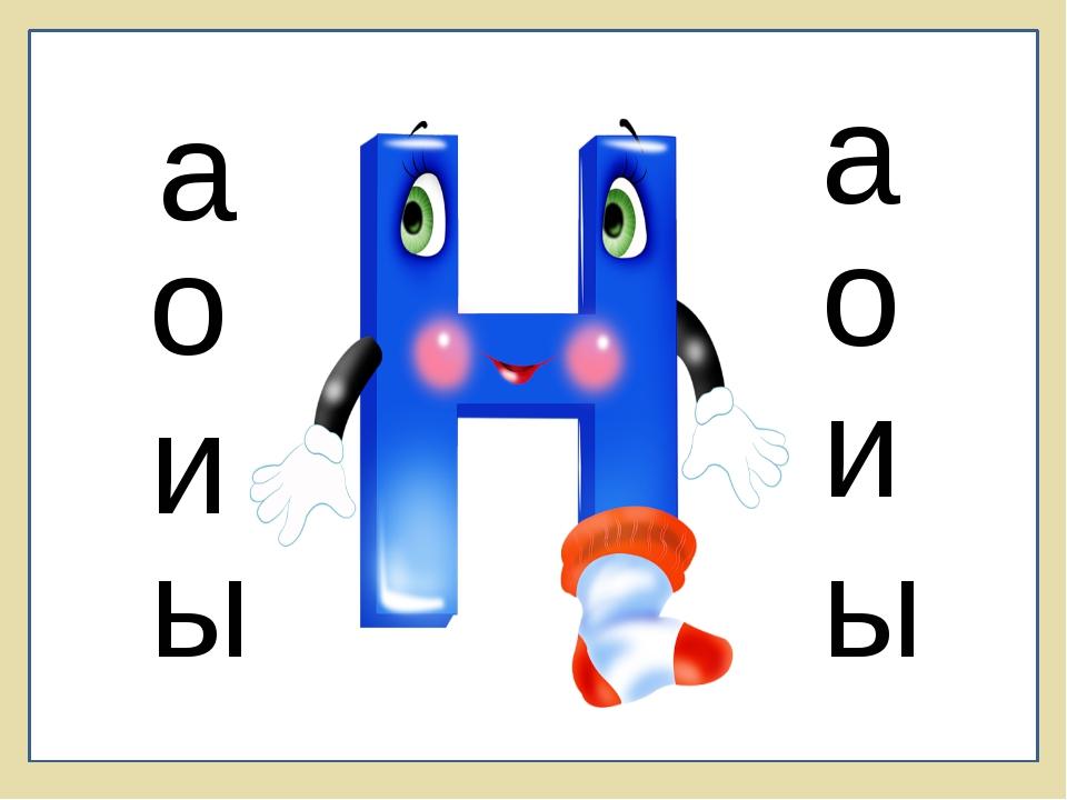 изучение буквы н