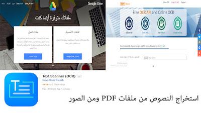 استخراج النصوص من ملفات PDF ومن الصور