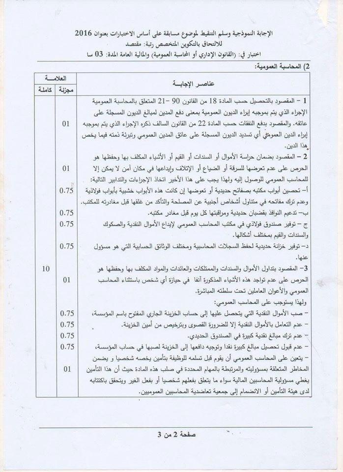 اسئلة مسابقة مقتصد ونائب مقتصد 2016 مع الاجابة النموذجية 5