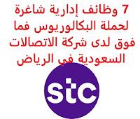 7 وظائف إدارية شاغرة لحملة البكالوريوس فما فوق لدى شركة الاتصالات السعودية في الرياض تعلن شركة الاتصالات السعودية, عن توفر 7 وظائف إدارية شاغرة لحملة البكالوريوس فما فوق, للعمل لديها في الرياض وذلك للوظائف التالية: 1- مدير قسم تصميم البرامج (CEX Programs Design Section Manager): المؤهل العلمي: بكالوريوس في إدارة الأعمال أو ما يعادله الخبرة: خمس سنوات على الأقل من العمل في التخطيط الاستراتيجي, وتصميم البرامج وتنفيذها, وخدمة العملاء, ويفضل أن يكون في قطاع الاتصالات 2- مدير قسم إدارة الأداء الرقمي (CEX & Digital Performance Management Section Manager): المؤهل العلمي: بكالوريوس في إدارة الأعمال أو ما يعادله الخبرة: خمس سنوات على الأقل من العمل في جمع البيانات، والمقارنة المعيارية وإعداد التقارير، في تحليل العملاء, ويفضل أن يكون ذلك في قطاع الاتصالات 3- مدير شؤون الاتصالات التسويقية (Marketing Communication Director): المؤهل العلمي: بكالوريوس في التسويق، إدارة الأعمال أو ما يعادله الخبرة: ثماني سنوات على الأقل من العمل في الاتصالات التسويقية. 4- مدير مكتب نائب الرئيس (VP Office Manager): المؤهل العلمي: بكالوريوس في إدارة الأعمال أو ما يعادله الخبرة: خمس سنوات على الأقل من العمل في إدارة الخدمات الإدارية أو السكرتاريا 5- مشرف إدارة المنتجات (Product Management Supervisor): المؤهل العلمي: بكالوريوس في إدارة الأعمال، الاقتصاد، نظم المعلومات الإدارية أو ما يعادله الخبرة: خمس سنوات على الأقل من العمل في الاستراتيجية وتحليل البيانات, وإعداد التقارير في قطاع التقنية, أو الاتصالات السلكية واللاسلكية 6- أخصائي إدارة المنتجات (Product Management specialist): المؤهل العلمي: بكالوريوس في إدارة الأعمال، الاقتصاد، نظم المعلومات الإدارية أو ما يعادله الخبرة: أربع سنوات على الأقل من العمل في الاستراتيجية وتحليل البيانات, وإعداد التقارير في قطاع التقنية أو الاتصالات السلكية واللاسلكية 7- مدير قسم التطوير الإبداعي (Creative Development Section Manager): المؤهل العلمي: بكالوريوس فأعلى في التسويق، العلاقات العامة أو ما يعادله الخبرة: خمس سنوات على الأقل من العمل في المجال للتـقـدم لأيٍّ من الـوظـائـف أعـلاه اضـغـط عـلـى الـرابـط هنـا        اشترك الآن في قناتنا على تليجرام     أنشئ سيرتك ال