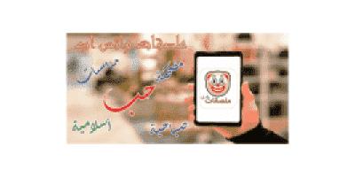 تحميل ملصقات واتس اب بلس الذهبي | تليجرام ابو صدام, تنزيل, الجديدة, صانع, جاهزة 2020