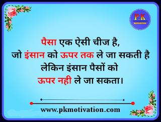 Motivational quotes hindi.