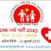 NHM Meghalaya Staff Nurse Recruitment 2019 (एनएचएम स्टाफ नर्स भर्ती)