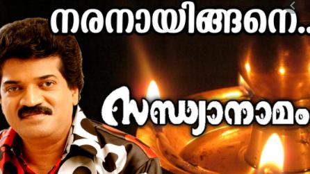 Naranayingane janichu bhoomiyil lyrics in malayalam
