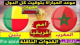 شاهد القنوات المفتوحة الناقلة مباراة المغرب × بنين دور ال16 من كأس إفريقيا | Morocco vs. Benin موعد مشاهدة مباراة المغرب مجاناً