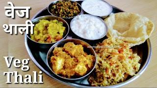 Traditional veg thali