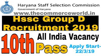 HSSC Group D Recruitment Online Form 2019