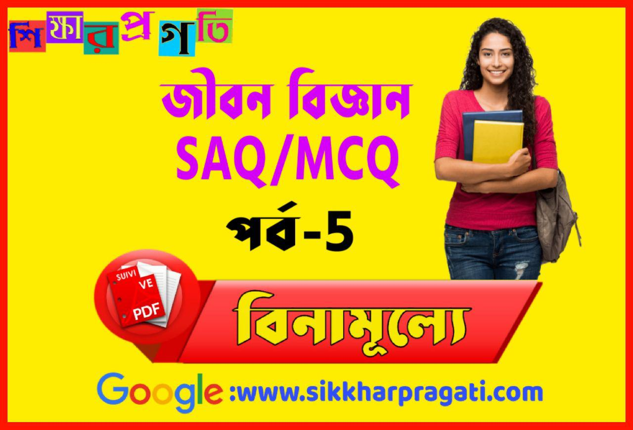 Bengali Science Book Pdf