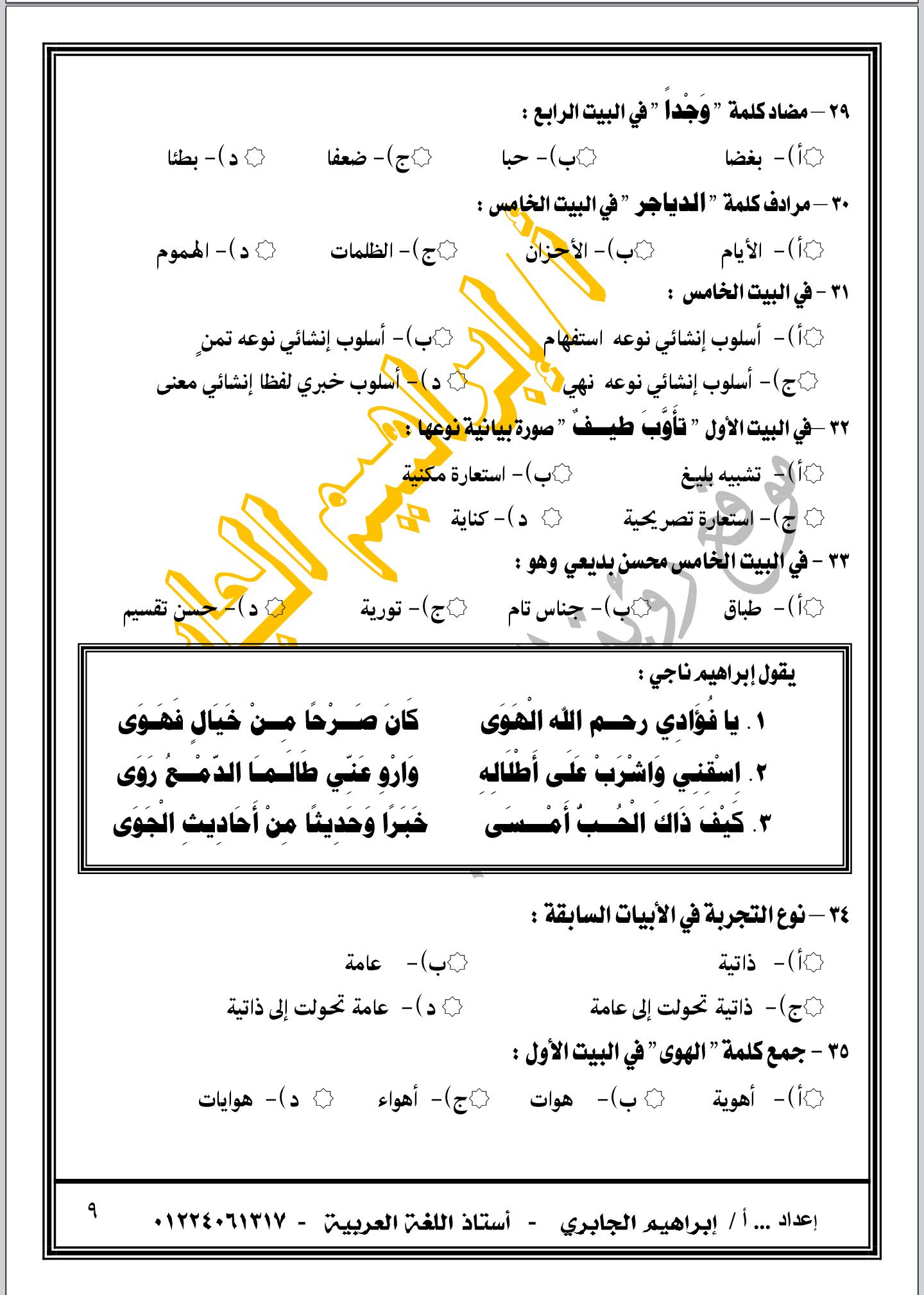 امتحان لغة عربية شامل للثانوية العامة نظام جديد 2021.. 70 سؤالا بالإجابات النموذجية Screenshot_%25D9%25A2%25D9%25A0%25D9%25A2%25D9%25A1-%25D9%25A0%25D9%25A4-%25D9%25A1%25D9%25A5-%25D9%25A0%25D9%25A1-%25D9%25A4%25D9%25A1-%25D9%25A3%25D9%25A0-1