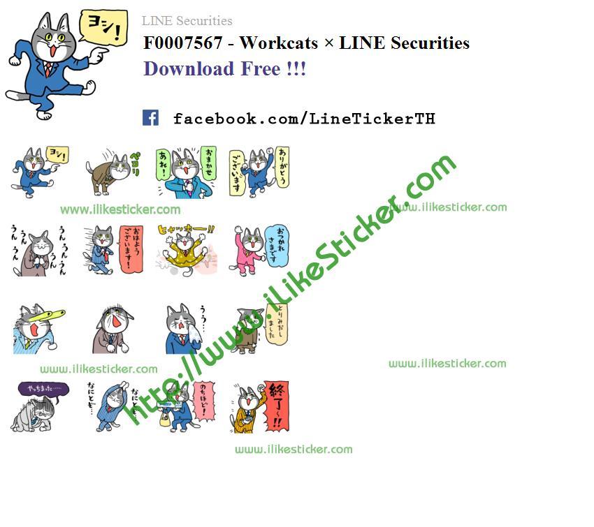Workcats × LINE Securities