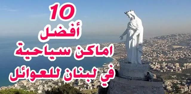 السياحة في لبنان | أفضل 10 اماكن سياحية في لبنان للعوائل