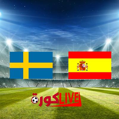 مباراة إسبانيا والسويد بث مباشر اليوم الاثنين  تصفيات يورو 2020