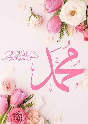 صور سيدنا محمد صلي الله عليه وسلم