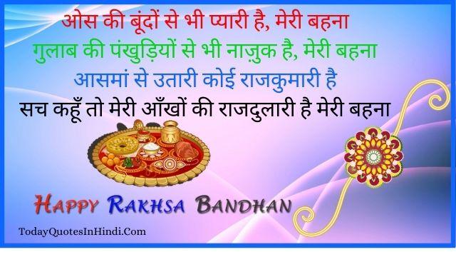 quotes for raksha bandhan in hindi, raksha bandhan quotes hindi