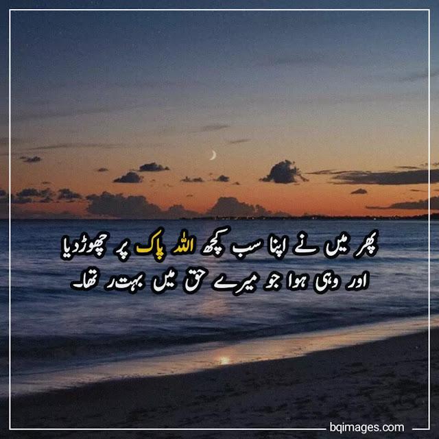 blessings of Allah quotes in Urdu