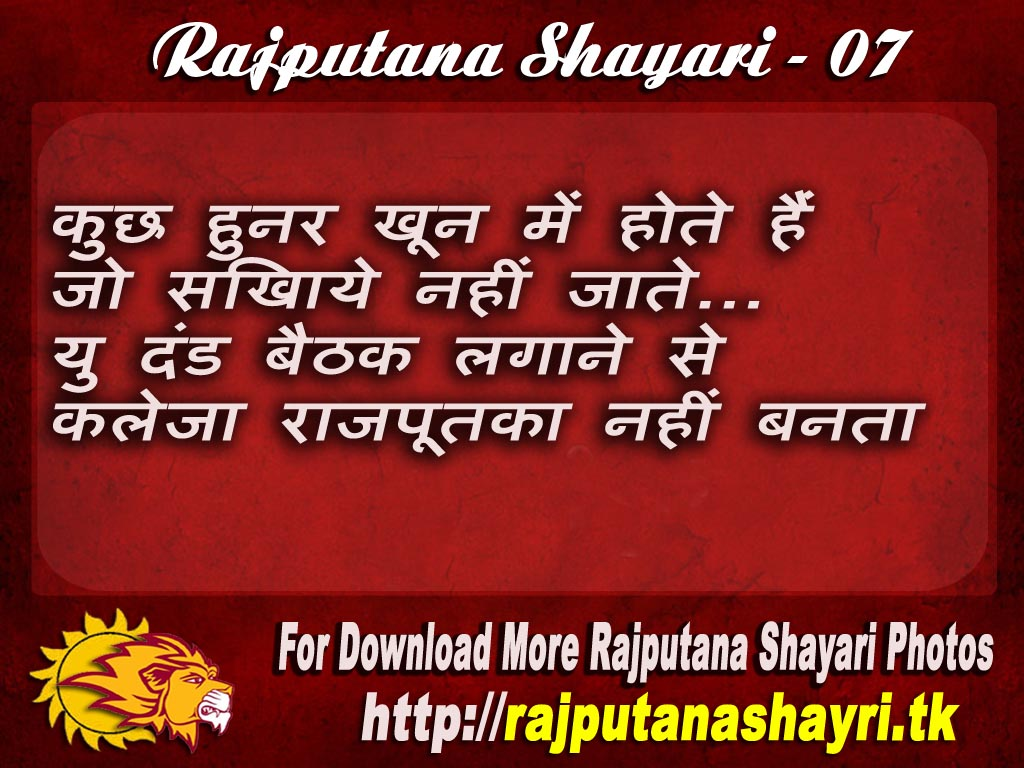 quotes on rajputs wallpaper - photo #8