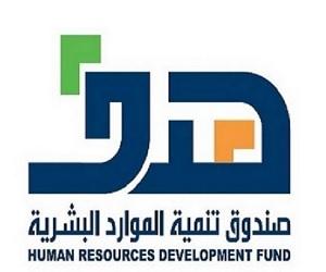 اعلان تدريب بصندوق تنمية الموارد البشرية (هدف) أكثر من 1200 فرص تدريبية للجنسين