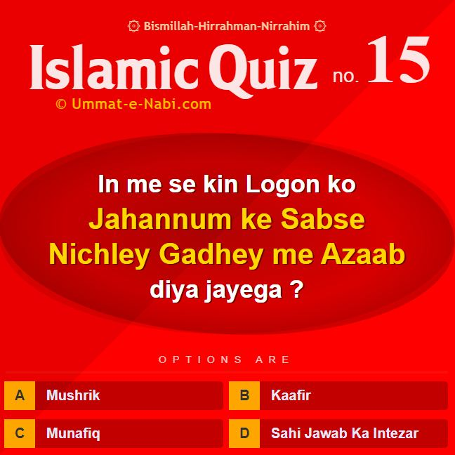 Islamic Quiz 15 : In me se kin Logon ko Jahannum ke Sabse Nichley Gadhey me Azaab diya Jayega?