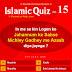 Islamic Quiz 15 : In me se kin Logon ko Jahannum ke Sabse Nichley Gadhey me Azaab diya Jayega ?