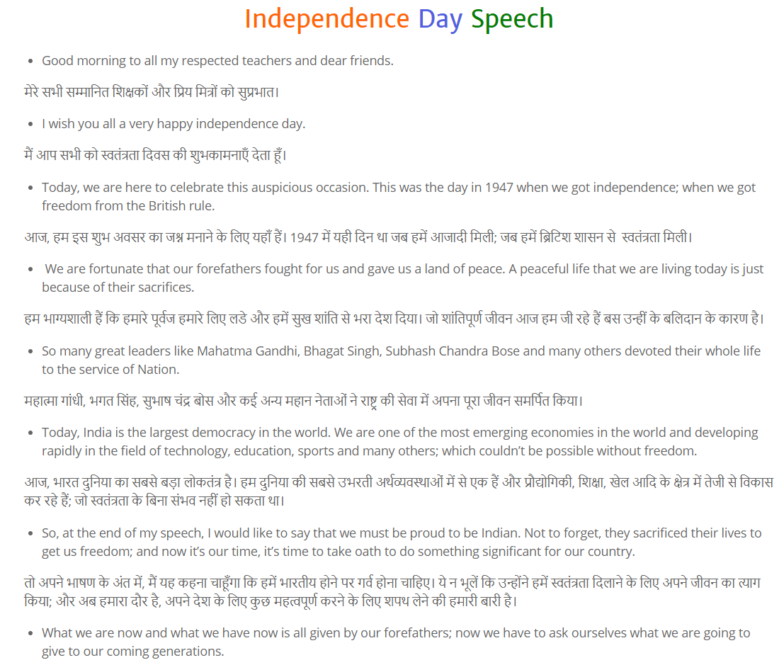 Top 5 Independence Day Speech For Students   15 August 2019