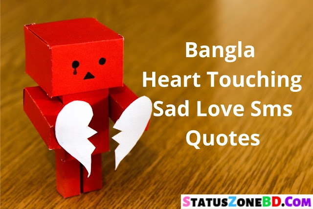 Bangla sad sms, sad quotes bangla, bangla heart touching sad sms, bangla very sad sms, bangla sad quotes about life, sad love status bangla, koster kotha sms, bangla sad love sms, bangla sad love quotes, bangla valobashar koster sms, bangla koster kobita sms, bangla broken heart sms, bangla valobashar koster golpo sms,