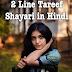2 Line Tareef Shayari in Hindi | Sundarta ki Tarif shayari