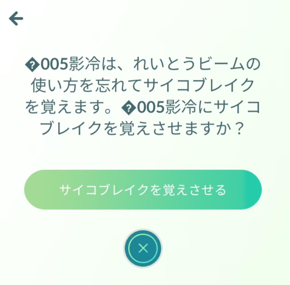 ミュウツー すごい スペシャル 技 マシン