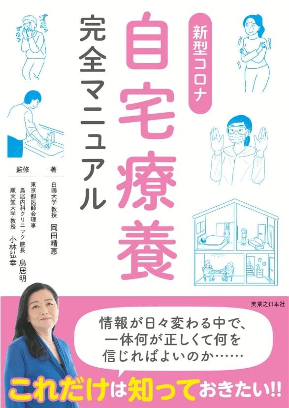 岡田晴恵・白鷗大教授『新型コロナ 自宅療養完全マニュアル』
